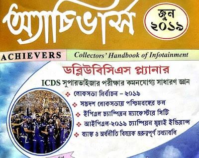 Achievers Bengali Magazine June 2019 Pdf Download