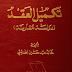 تحميل كتاب تكميل العقد (دراسة مقارنة) ذ خالد عبد حسين pdf
