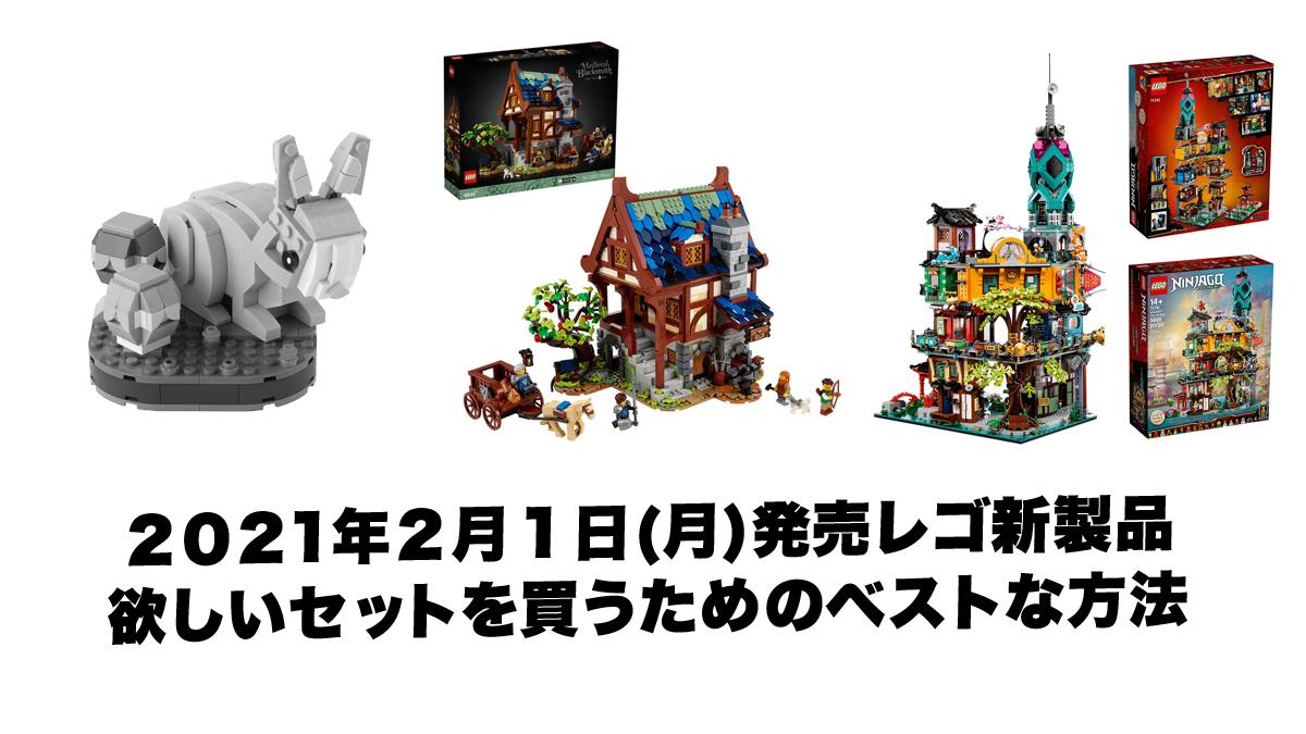 2月1日発売レゴ新製品を確実に買う方法!かじ屋とニンジャゴー大型セット:ファン必見、発売日前のスタッズ恒例企画:Parabellum(2021)