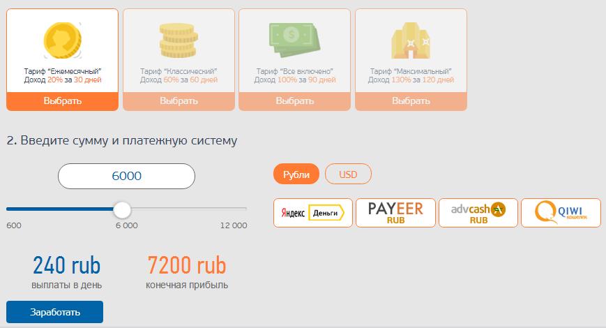 Регистрация в Drevprom 4