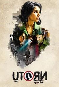 u turn movie hindi dubbed