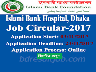 Islami Bank Foundation under Islami Bank Hospital, Dhaka Job Circular 2017