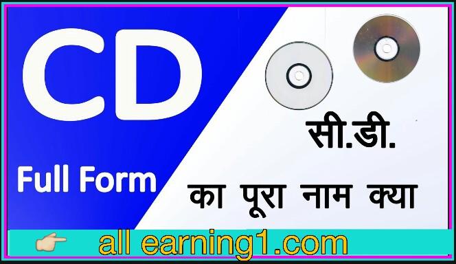 CD ka full form kya hai, सीडी का फुल फॉर्म in hindi