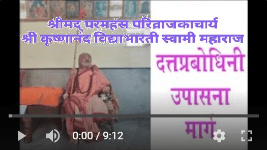 दत्त जयंती - श्री दत्त : समन्वयाची प्रधान देवता व माहात्म्य