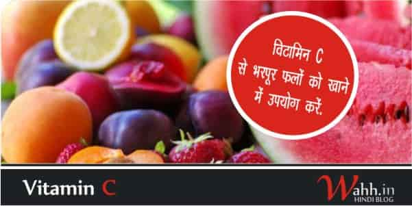 विटामिन-सी-से-भरपूर-फलों-का-खाने-में-उपयोग-करना-चाहिए.