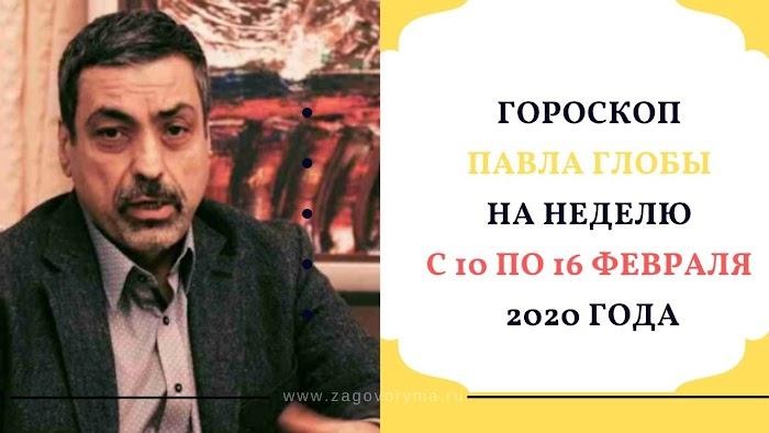 Гороскоп Павла Глобы на неделю с 10 по 16 февраля 2020 года