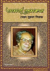 অর্মত্য প্রেমকথা - সৈয়দ মুস্তফা সিরাজ