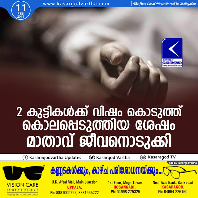 Woman suffering from health issues kills two children, commits suicide, Udupi, News, Top-Headlines, National, Death, Suicide, Police, Case, Inquiry.