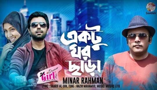 Ektu Ghor Chara Lyrics by Minar Rahman form Dream Girl Drama