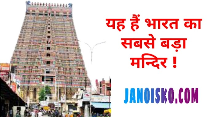 भारत का सबसे बड़ा मन्दिर कौन सा हैं । Which is the largest temple of India