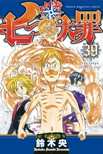 Ver Descargar Nanatsu no Taizai Tomo 39