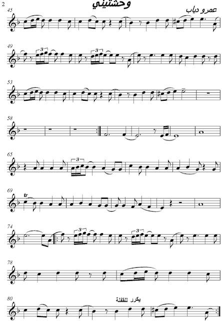 نوتة وحشتيني عمرو دياب،نوتات حرفيه لاغاني عمرو دياب،تعليم عزف اغاني عمرو دياب بيانو،عمرو دياب جيتار
