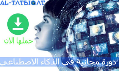 دورة مجانية لتعلم الذكاء الاصطناعي 2020