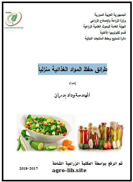 كتاب : طرائق حفظ المواد الغذائية منزليا