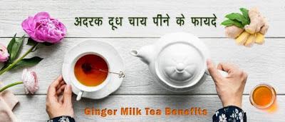 अदरक दूध चाय पीने के फायदे ginger milk tea benefits in hindi