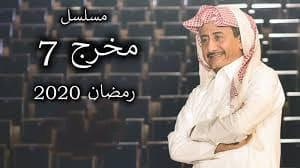 موعد مسلسل مخرج 7 للنجم ناصر القصبي على قناة mbc رمضان 2020