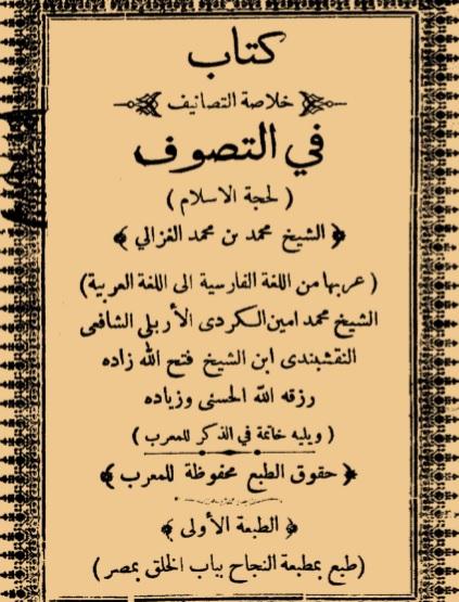 kitab khulsah tsawwuf karya imam al-ghazali pdf download