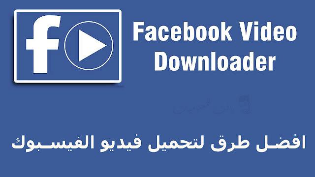 افضل 3 طرق لتحميل فيديوهات الفيسبوك مجانا