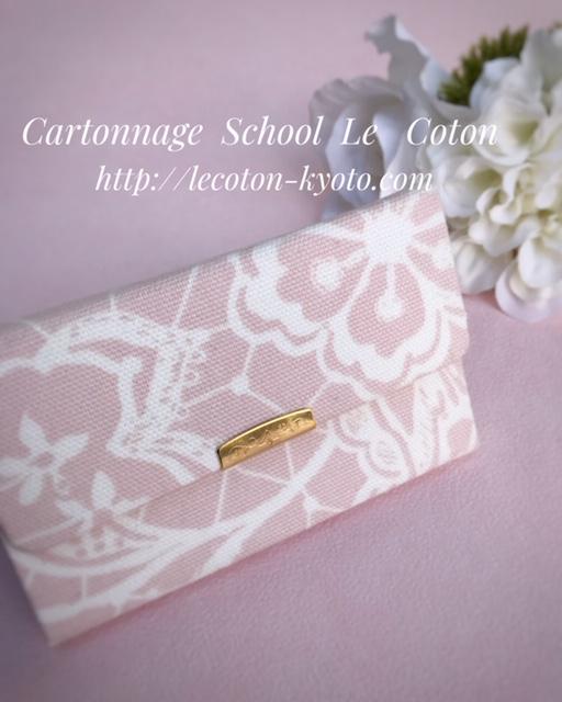 カルトナージュ教室:カードケース