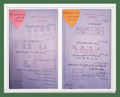 نموذجين لامتحان الفصل الأول في الرياضيات للسنة الثانية ابتدائي