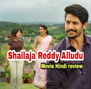 Thadaka 2 Movie Review - Shailaja Reddy Alludu Movie Hindi Review