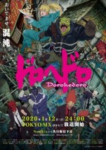 anime horor terbaru 2020
