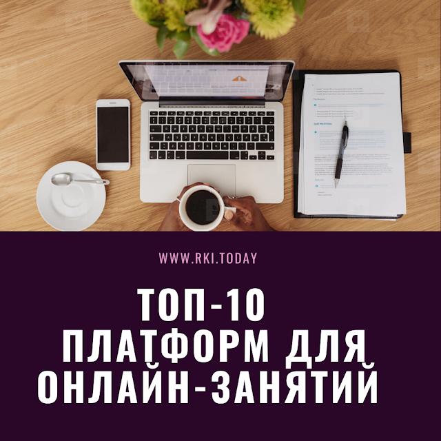 платформы для занятий онлайн