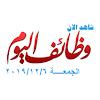 وظائف اليوم الجمعة 6 ديسمبر 2019 - 06/12/2019 للمؤهلات العليا والمتوسطة والدبلومات