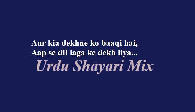 Aur kia dekhne | Love poetry | Love shayari