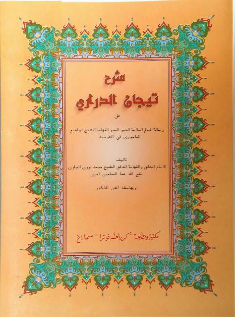 Terjemah Kitab Tijan ad-Darori Indonesia