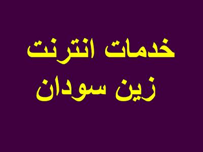 خدمات انترنت زين سودان