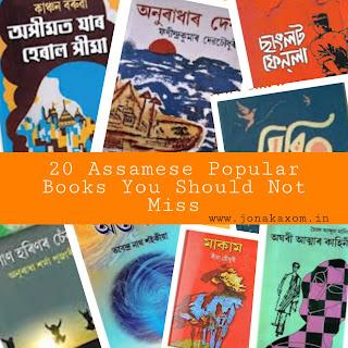 20 best assamese book list | assamese book you should read 2020
