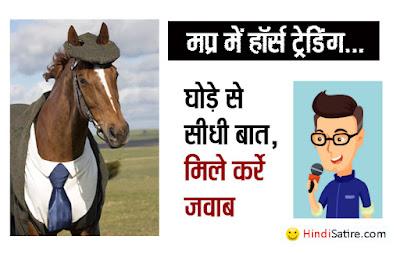 horse trading humour satire. हार्स ट्रेडिंग पर व्यंग्य