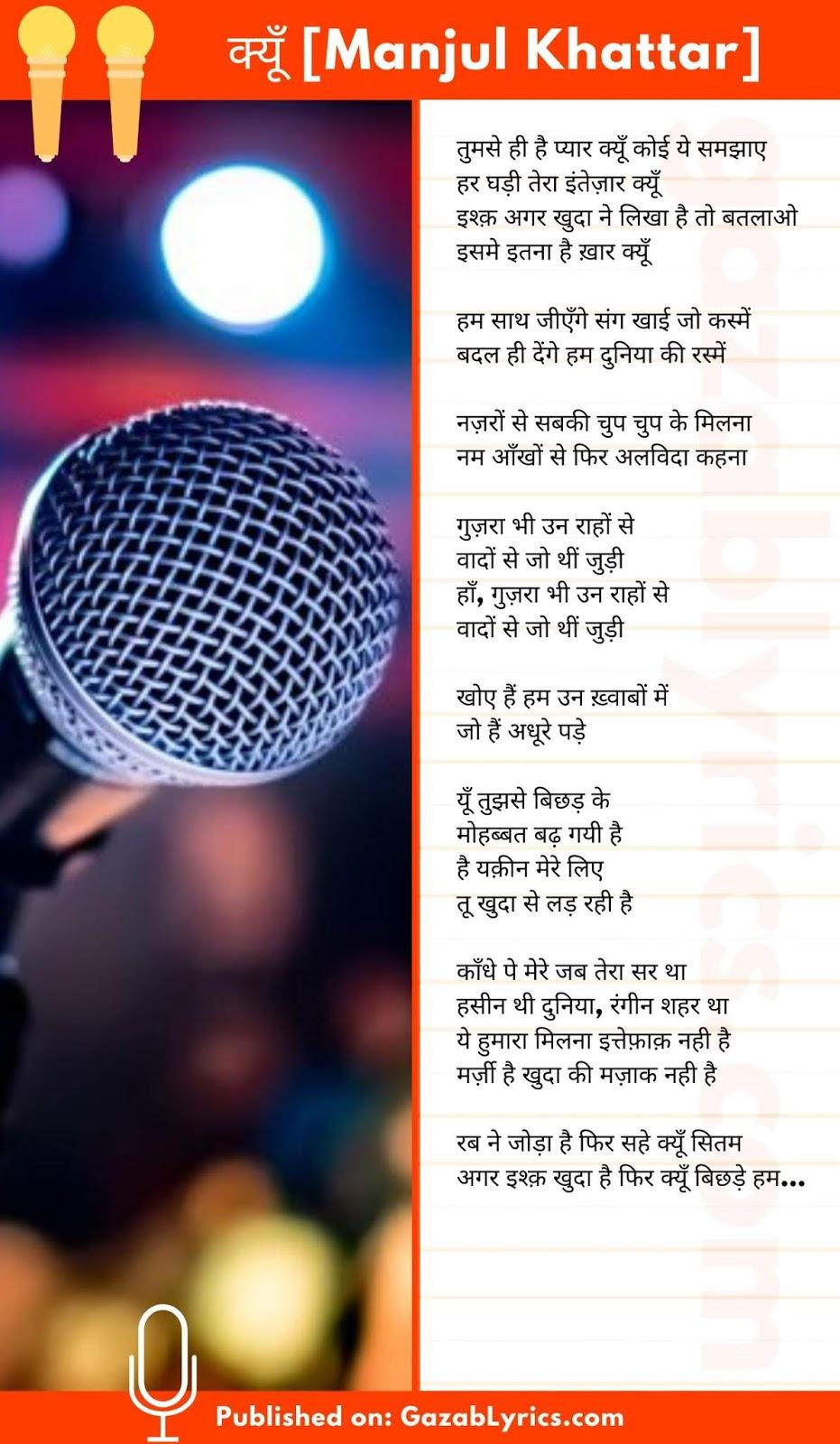 Kyun song lyrics image manjul khattar