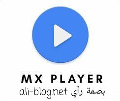 تنزيل تطبيق مكس بلايرMX Player للأندرويد والأيفون برابط مباشر مجاناً