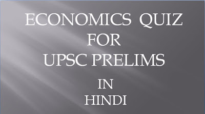 upsc prelims economic question in hindi,economic question upsc prelims,economic questions for upsc prelims pdf,indian economy mcq for upsc,economy mcq