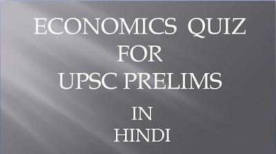 upsc prelims economic question in hindi,economic question upsc prelims,economic questions for upsc prelims pdf,indian economy mcq for upsc,economy mcq