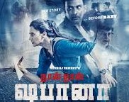 Naanthan Shabana 2017 Tamil Movie Watch Online