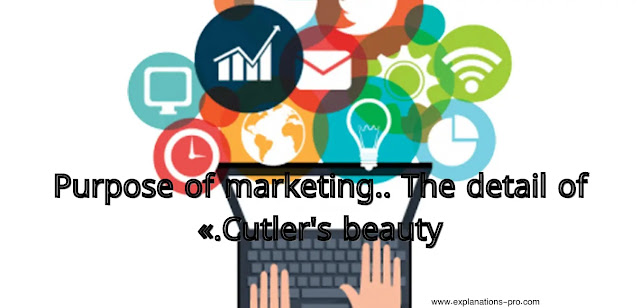 Purpose of marketing.. The detail of Cutler's beauty.»