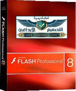 تحميل ميكروميديا فلاش 8 بروفيشنال Macromedia Flash 8 Professional