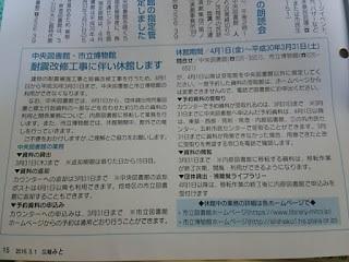 広報みと3月1日号情報ガイド