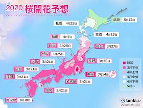 2020日本櫻花預測:5月8日Weathermap最新開花予想 - 花小錢去旅行