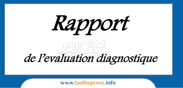 نماذج تقارير التقويم التشخيصي لجميع مواد مستويات الابتدائي