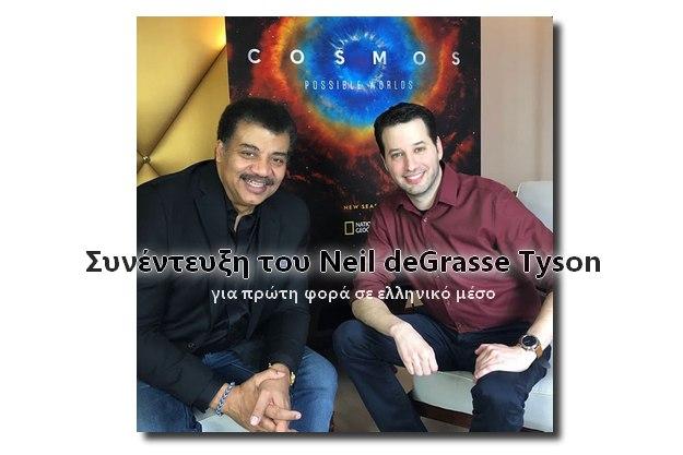 Ο Neil deGrasse Tyson σε Ελληνικό κανάλι στο Youtube