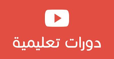 أفضل القنوات التعليمية العامة على يوتيوب