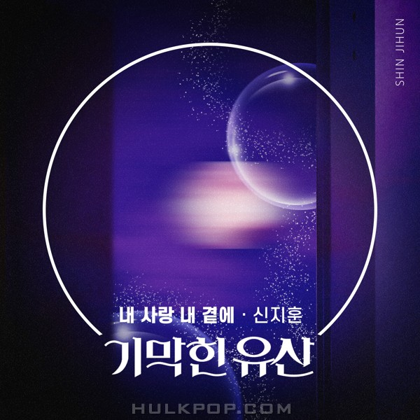 Shin Ji Hoon – Brilliant Heritage OST Part.4