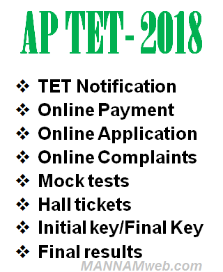 AP TET 2018  NOTIFICATION -SHEDULE  AP TET -2018/TET Notification/ Online Payment/Online Application/Online Complaints/Mock tests/Hall tickets/Initial key/Final Key/Final results