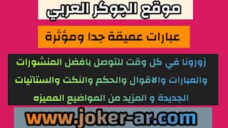 عبارات عميقة جدا ومؤثره 2021 - الجوكر العربي