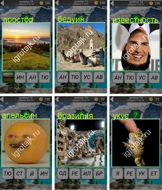 бедуин отдыхает, в бразилии карнавал, лягушка укусила в игре 600 забавных картинок 14 уровень