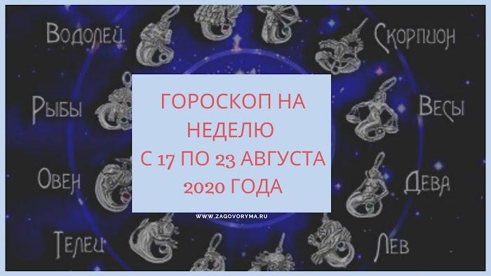 Гороскоп на неделю с 17 по 23 августа 2020 года